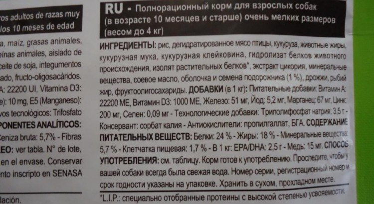 Состав корма Royal Canin (Роял Канин)