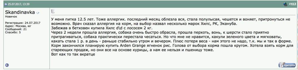 Отзывы с форума
