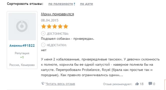 Monge (Монже) отзыв с форума