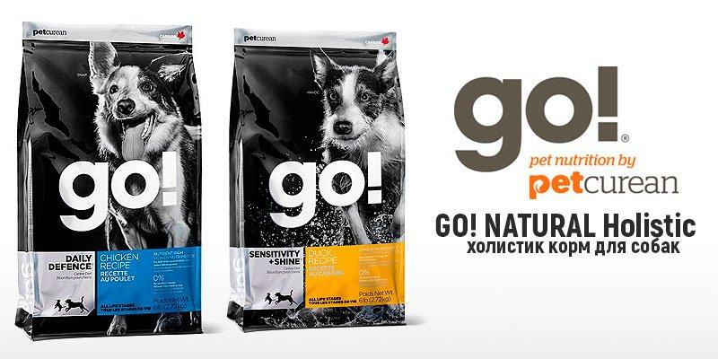 GO! NATURAL о корме для собак