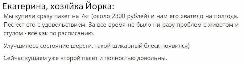 отзыв о корме Ориджен