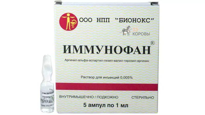 имунофан инструкция